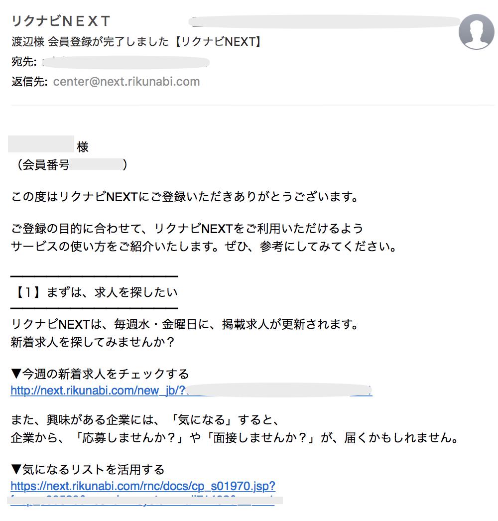 会員登録完了メール