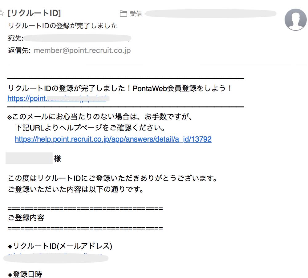 リクルートIDメール