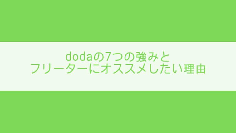 dodaについて