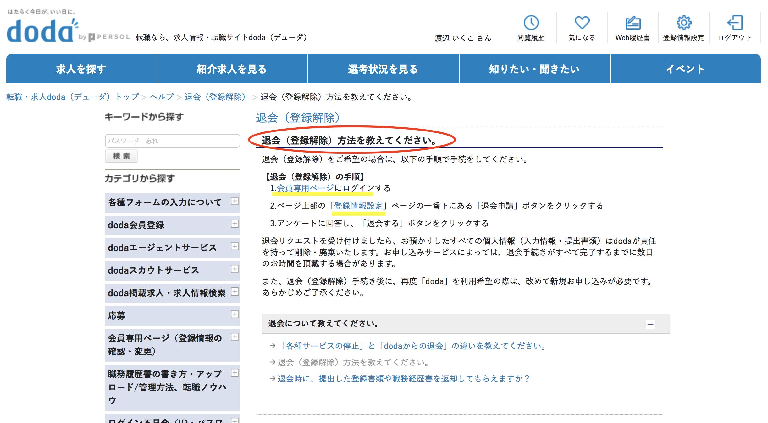 登録解除のページ