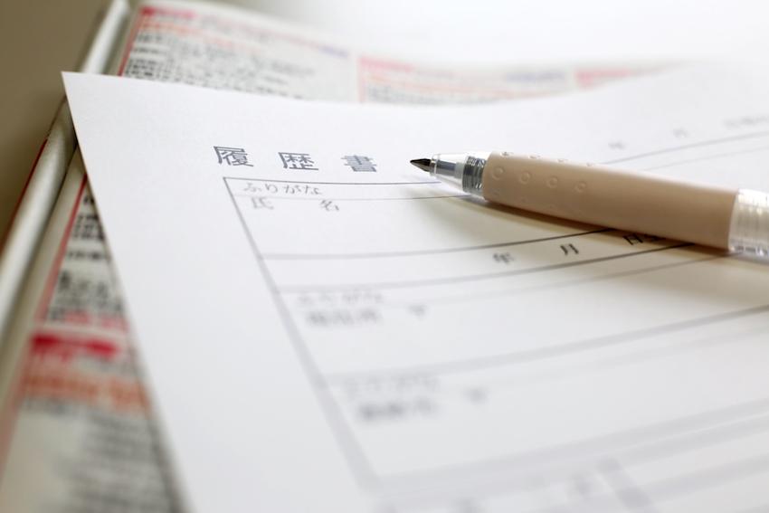 書類選考に有利な履歴書と職務経歴書を作る
