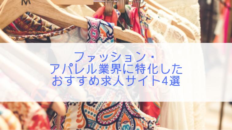 ファッション・アパレル業界に特化したおすすめ求人サイト4選