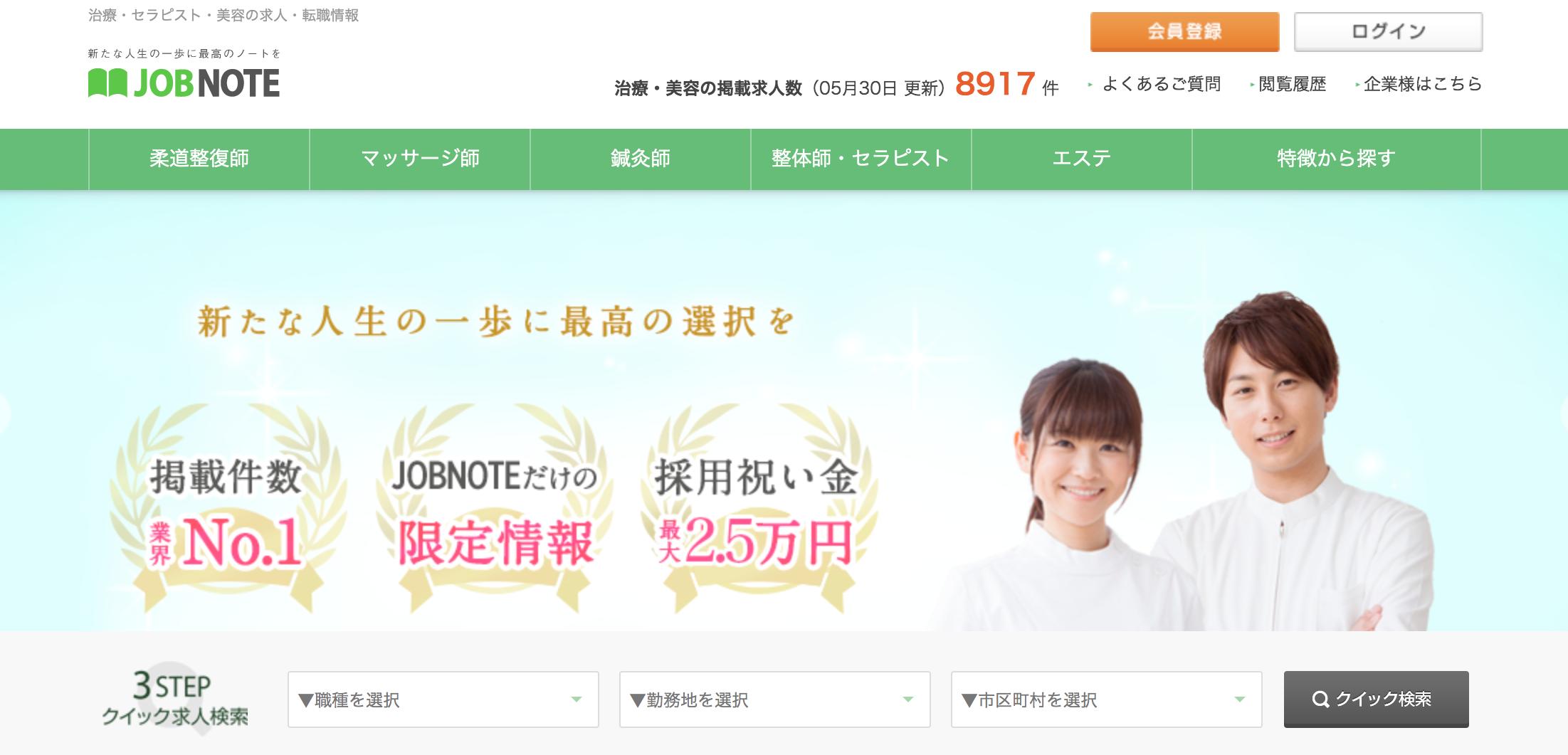 採用祝い金は最大2.5万円!【JOBNOTE】の3つの特徴について