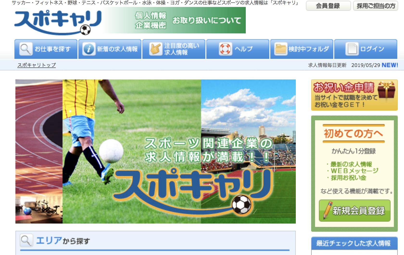 スポーツに特化した求人サイト!【スポキャリ】の3つの特徴について