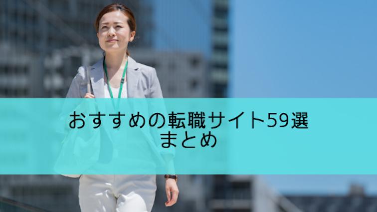 おすすめの転職サイト59選について
