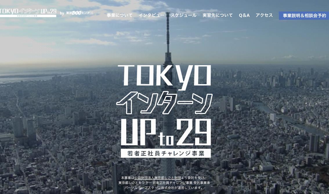 TOKYOインターンU-29若者正社員チャレンジ事業の特徴について