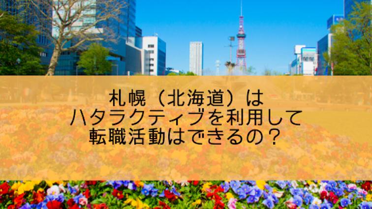 札幌(北海道)はハタラクティブを利用して転職活動はできるの?