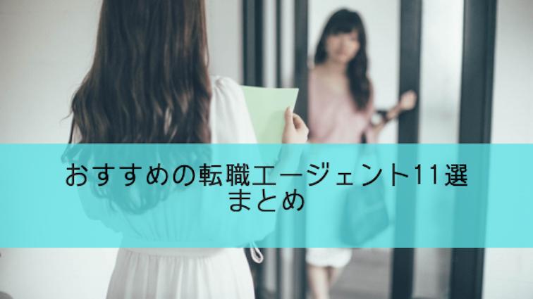 おすすめの転職エージェント11選まとめ記事