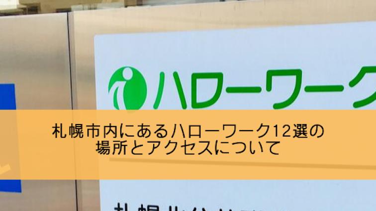 札幌市内にあるハローワーク12選の場所とアクセスについて