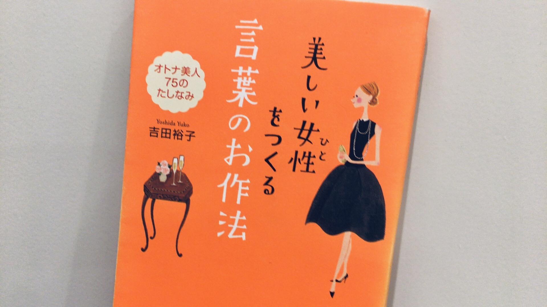 美しい作法が身につくおすすめの本!美しい女性をつくる言葉のお作法
