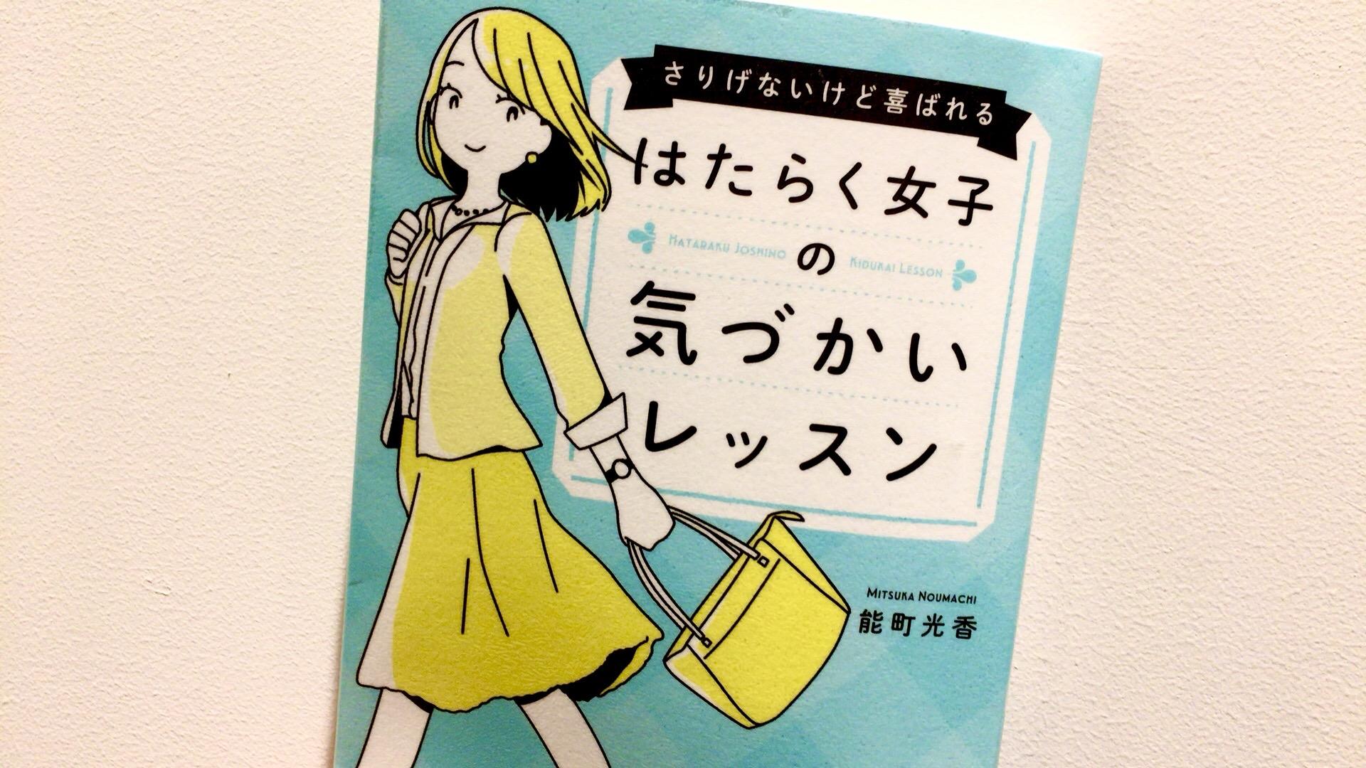 さりげない気づかいが身につくおすすめの本!「はたらく女子の気づかいレッスン」
